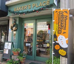 BAKER'S PLACE(ベーカーズプレイス)写真